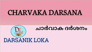 Charvaka darsana|ചാർവാക ദർശനം|