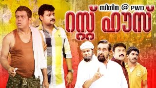 New Release Malayalam Movie 2015 | Cinema @ PWD Rest House | Manikandan Pattambi  & Nisha Krishnan(Watch New Release Malayalam Movie 2015 Cinema @ PWD Rest House Manikandan Pattambi & Nisha Krishnan ☟REACH US ON Web ..., 2015-10-06T07:01:11.000Z)