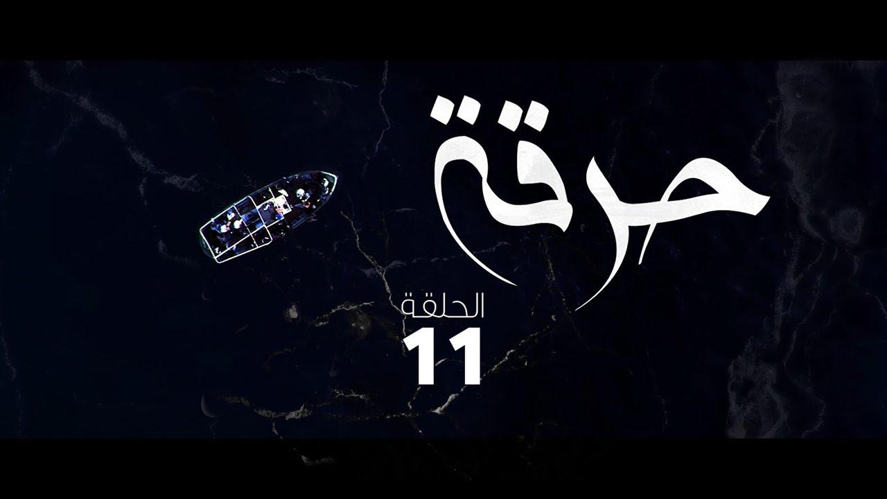 Download Harga - Episode 11 | Disponible sur Artify.tn | Harka - حرقة HD | مسلسل حرقة - الحلقة 11 |