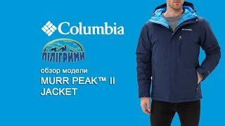 обзор мужской куртки MURR PEAK™ II JACKET от Columbia