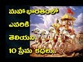 మహాభారతంలో ఎవరికి తెలియని10 ప్రేమ కథలు | maha baratam lo everiki teliyani 10 love stories