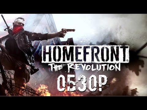 Homefront: The Revolution - Обзор игры