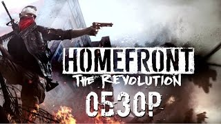видео Игра Homefront. Дата выхода. Трейлер.
