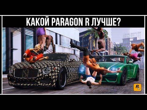 GTA Online: СКОЛЬКО ШЛЮХ СОБЬЕТ Enus Paragon R