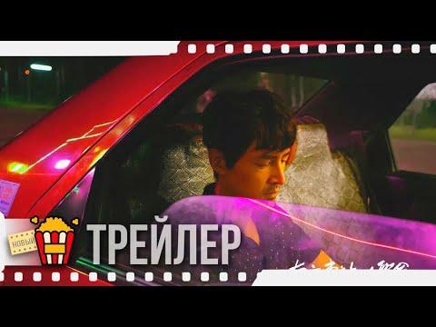 ОЗЕРО ДИКИХ ГУСЕЙ — Русский трейлер   2019   Новые трейлеры