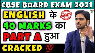CBSE English Ke New Pattern Pe 40 Marks Guaranteed | New Short Tricks |Class 10 English Sample Paper