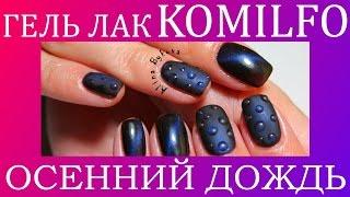 Дизайн ногтей гель лаками KOMILFO - Осенний дождь