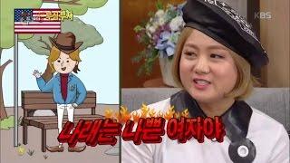 해피투게더3 - 박나래, 나는 짧지만 강렬한 사랑을 했다!.20161117