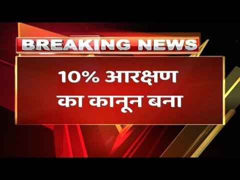10% Reservation For General Category Gets President's Nod | ABP News Mp3