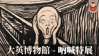 大英博物館特展!孟克『愛與焦慮』吶喊   英國旅遊   陽藝術   博物館巡禮#3