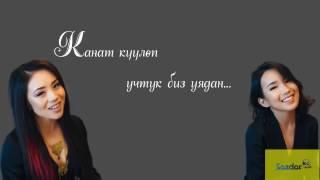 Жийдеш жана Айым - Эки Канат /Jiydesh & Ayim - Eki Kanat