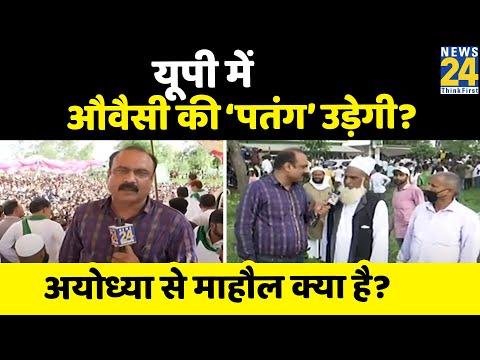 Owaisi से किसको नुक़सान किसको फ़ायदा? Ayodhya से माहौल क्या है ? UP Election 2022 | Rajeev Ranjan |