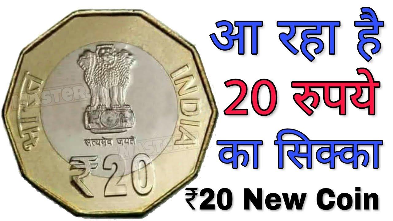 Image result for २० रुपये का सिक्का