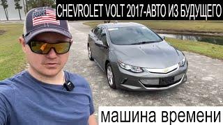 ТЕСТ-Обзор Chevrolet Volt LTZ 2017 год- Уникальный Автомобиль Под Заказ Из Америки
