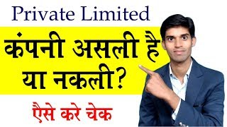 How To Check Company is Fake or Real ? It is Most Important For Everyone