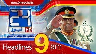 News Headlines | 9:00 AM  | 14 June 2018 | 24 News HD