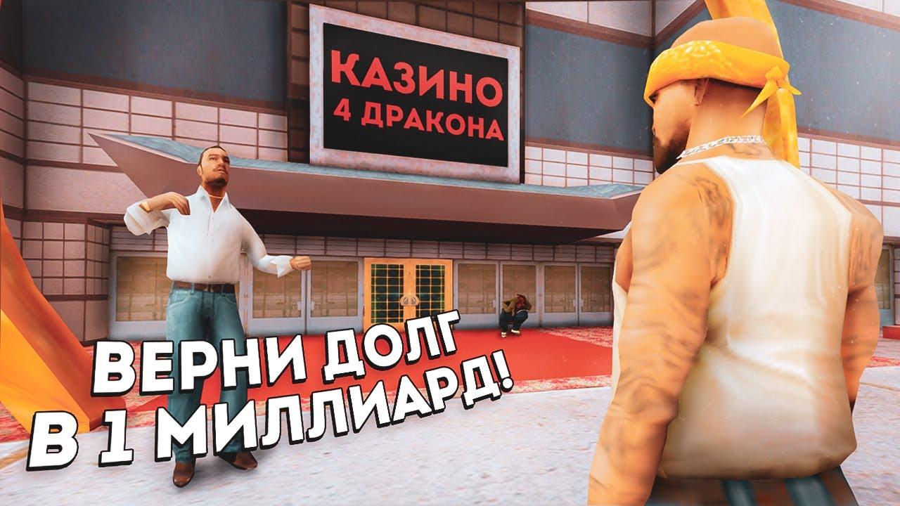 ВЗЯЛ В ДОЛГ 1 МИЛЛИАРД и ПОШЁЛ В КАЗИНО в GTA SAMP