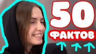 50 ФАКТОВ ОБО МНЕ АСМР 50 FACTS ABOUT ME ASMR