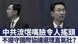 英國挺港人爭取民主自由  中共嗆「別不自量力」|新唐人亞太電視|20190707