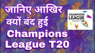 CLT20 : Reason Why Champions League T20 Closed and Scrapped Ahead Of IPL Season