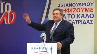 Ομιλία Πάνου Καμμένου στην Κοζάνη