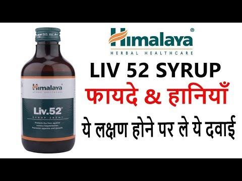 Himalaya Liv 52 Syrup Review and Benefits in Hindi