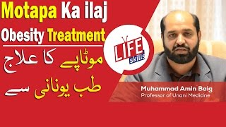 Motapa Ka ilaj (Obesity Treatment), Weight Loss Method in Urdu/Hindi | Life Skills TV