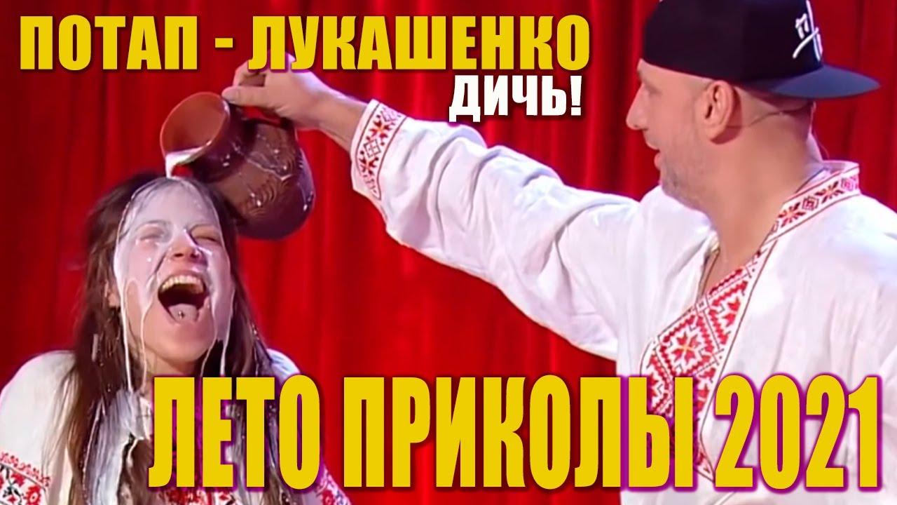 Потап Лукашенко и другие ПРИКОЛЫ 2021 которые порвали - Лига Смеха ЛУЧШИЕ ШУТКИ и ЮМОР 2021