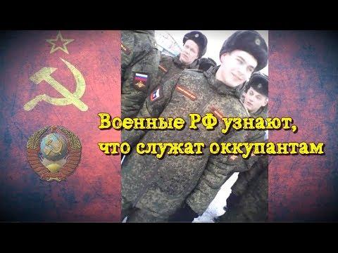 Военные РФ узнают, что служат в оккупационной армии