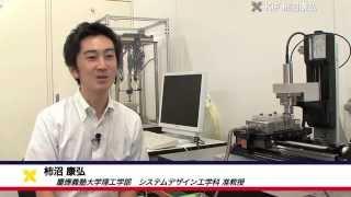 KIF研究紹介 柿沼康弘 - 光を閉じ込める機能を持つ微小光共振器の製造プロセスに関する研究