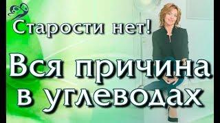 Старости нет! Просто Вы едите много углеводов / Елена Бахтина