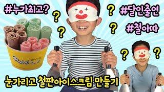 Cover Eyes and make Ice Cream Rolls! | MylynnTV
