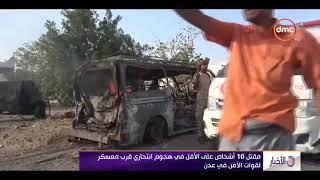 الأخبار - مقتل 10 أشخاص على الأقل في هجوم انتحاري قرب معسكر لقوات الأمن في عدن