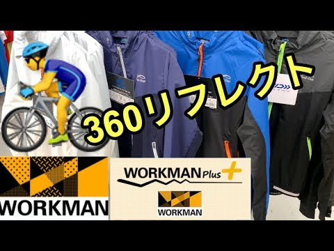 [ワークマン] サイクリングパーカーと機能ロングTシャツ