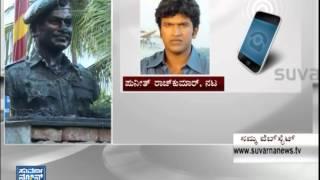 Puneeth Rajkumar talks about Disrespectful act for Dr.Rajkumar statue