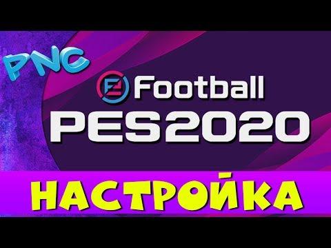 Настройка EFootball PES 2020