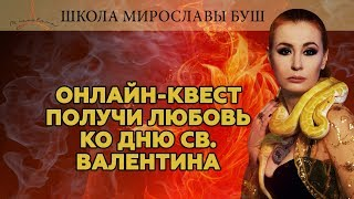 "Онлайн-квест ""Получи любовь ко дню Св. Валентина"""