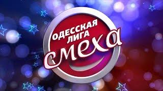 Одесская Лига смеха (11.03.18) IV-й фестиваль 2018
