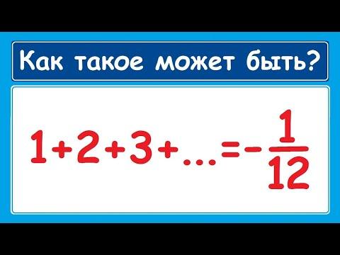 Сумма натуральных чисел равна -1/12?