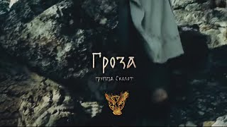 Сколот - Гроза (Official Music Video)