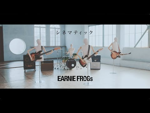 [MusicVideo]『シネマティック』/ EARNIE FROGs (アーニーフロッグス)