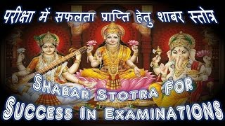Shabar Stotra: For Success In IAS PCS UPSC CET Bank Exams & Interviews