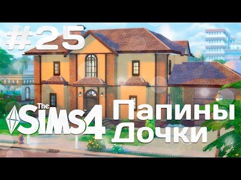 The Sims 4 Папины дочки: #25 Грандиозное событие