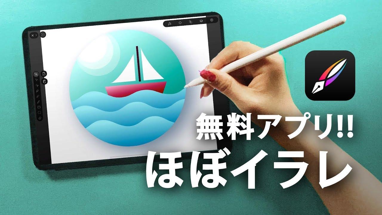アプリ ipad イラスト [決定版]お絵描きするだけ用オススメのiPad[2021年初夏最新]イラスト用にコスパよく安く買おう|週一更新Webマガジン|水曜日のHOLIDAY