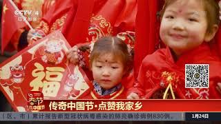 [传奇中国节春节]传奇中国节·点赞我家乡 江苏泰州:独具特色民俗活动体现深厚文化底蕴| CCTV中文国际