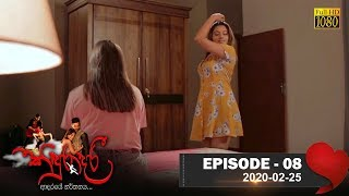 Kinduradari | Episode 08 | 2020- 02- 25 Thumbnail
