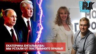 Кремлевские крысы травят оппозицию. Заказы оплачиваются ВАШИМИ деньгами. #ЕкатеринаЕнгалычева
