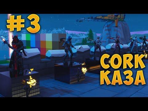 CORK КАЗА #3 - CORK КАЗА ЧЕ НЕ МОЖЕ ДА СМЯТАТЕ! - Fortnite Creative