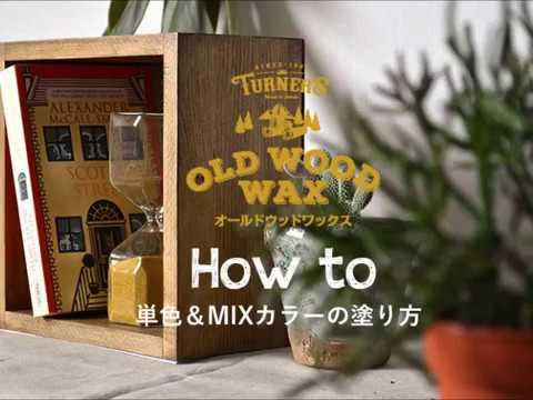 オールドウッドワックス OLD WOOD WAXの塗り方