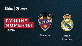 22 08 21 Леванте Реал Мадрид Лучшие моменты матча